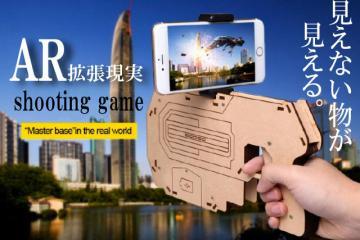 Bluetooth AR Gun for Shooter Games